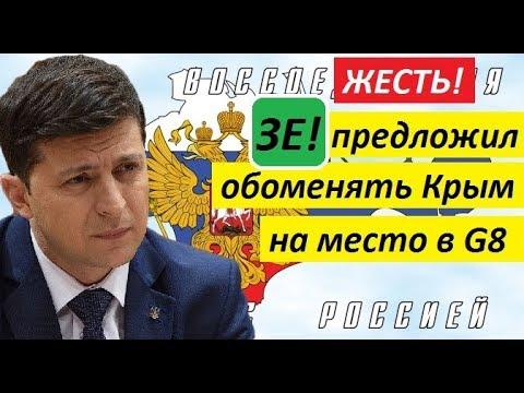 🔥ЖЕСТЬ!! ЗЕЛЕНСКИЙ ПРЕДЛОЖИЛ РОССИИ ОБМЕНЯТЬ КРЫМ НА МЕСТО В G8