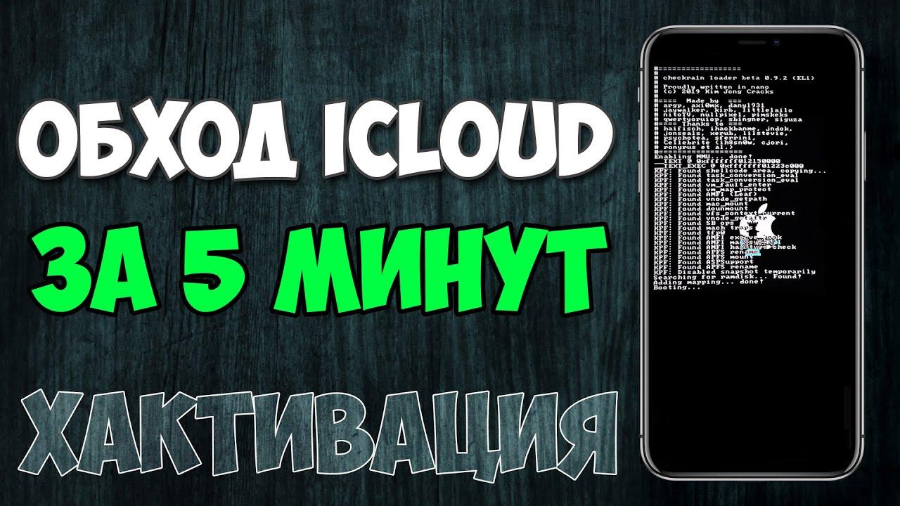 БЕСПЛАТНЫЙ и ПРОСТОЙ обход iCloud iPhone 5s - X, iOS 12.3 - 13.5.1 WINDOWS