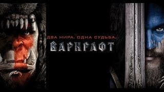 Варкрафт в Кино - Русский HD Трейлер 2016
