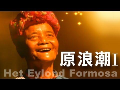 原浪潮 Het Eylond Formosa  Part I (官方完整版MV)
