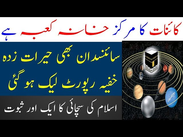 Khana Kabba kainaat ka markaz | Golden rotation and Khanna Kaaba | Limelight Studio