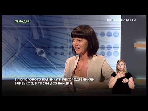 ТЕМА ДНЯ: зникли вакцини для новонароджених із пологового будинку в Ужгороді (14.08.19)
