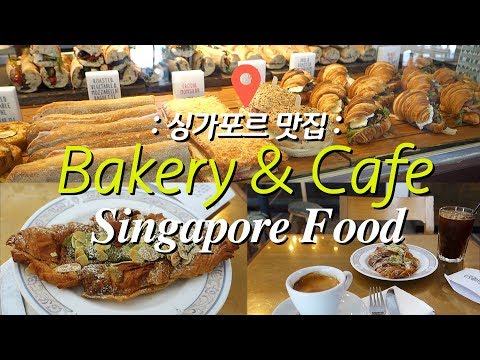 Eng)Singapore Food Tour Vlog🥐☕️싱가포르 여행 빵 커피 맛집 [Tiong Bahru Bakery & Cafe]
