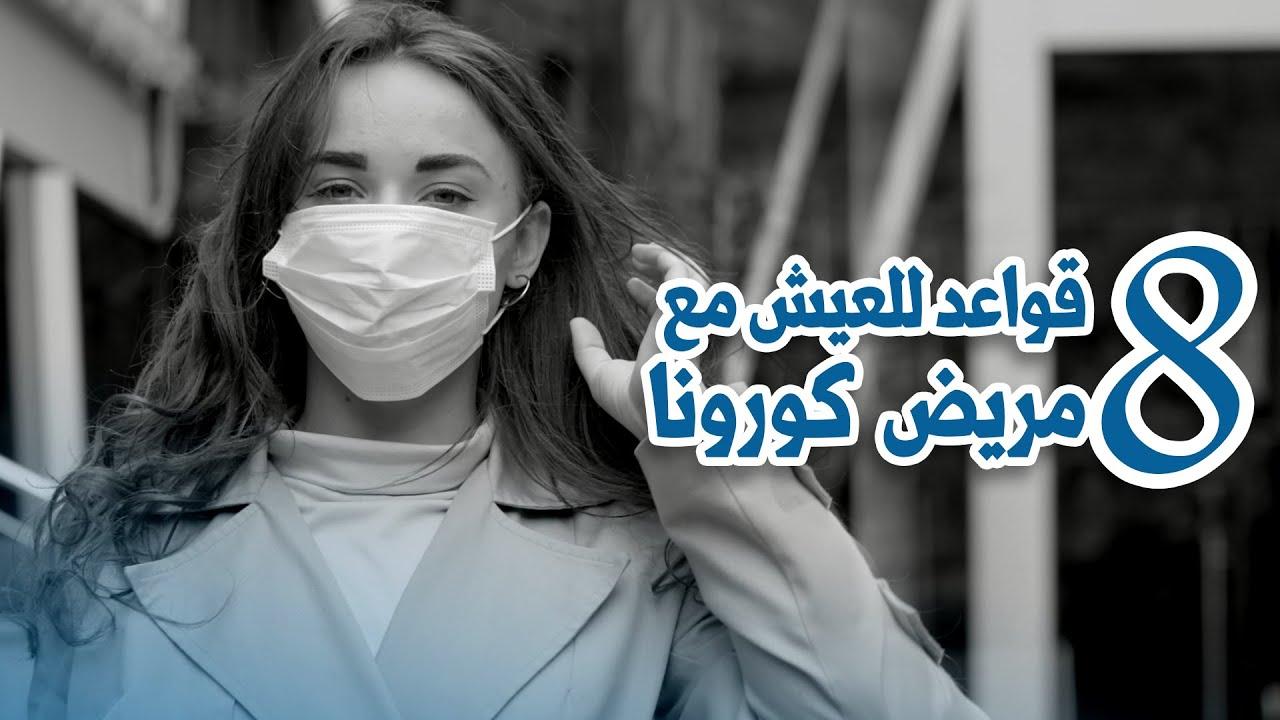كيفية التعامل مع شخص مصاب بفيروس كورونا