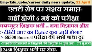Daily News update// Employment, Education, jobs, career news update by GYAN
