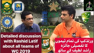 Discussion with Rashid Latif about all WC Squads | BolWasim | CWC2019