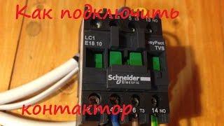видео 20. Контакторы и магнитные пускатели
