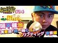 企画#14 #岡平健治 LIVE『#続一輪心花』#GOLF #リフティング #夜景 編