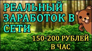 НАСТОЯЩИЙ ЗАРАБОТОК БЕЗ ВЛОЖЕНИЙ В ИНТЕРНЕТЕ В ТЕЛЕГРАММ!! КАК ЗАРАБАТЫВАТЬ 200-250 РУБ В ДЕНЬ!