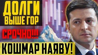 Никогда такого не было и вот опять! | Госдолг выше гор! | Новости Украины