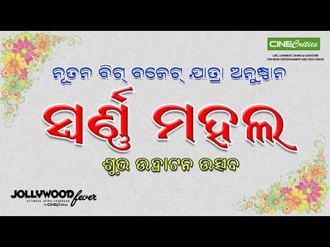 Jatra Swarna Mahal Inauguration Ceremony -...