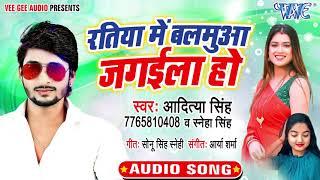 रतिया में बलमुआ जगईला हो_#New भोजपुरी Song_Ratiya Me Balmu Jagaila Ho_#Aditya Singh, #Saneha Singh