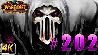 World of Warcraft - Warlords of Draenor - Гнездовье темного прилива #202