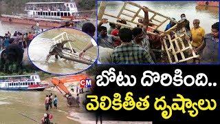 మునిగిన బోటు చుట్టూ పడవలతో మోహరించిన సత్యం టీం..Godavari Boat Retrieval Works CMTV