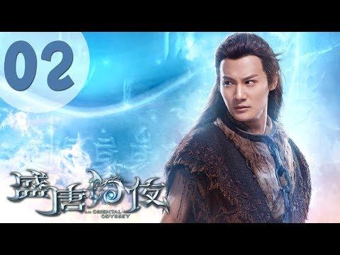 【ENG SUB】盛唐幻夜 02 | An Oriental Odyssey 02(吴倩、郑业成、张雨剑、董琦主演)