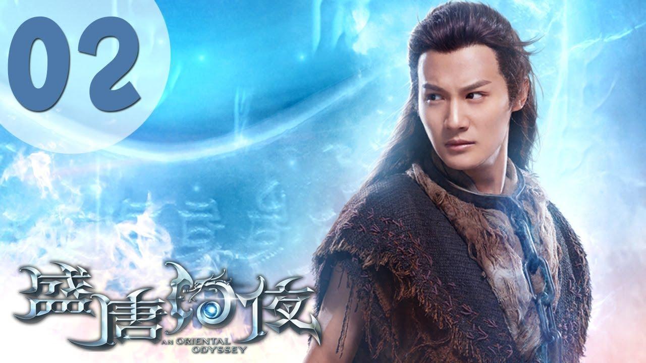 Download 【ENG SUB】盛唐幻夜 02   An Oriental Odyssey 02(吴倩、郑业成、张雨剑、董琦主演)