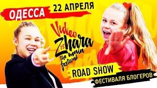 Наша первая фан встреча! ВидеоЖара 2018 Одесса. Ждем тебя!