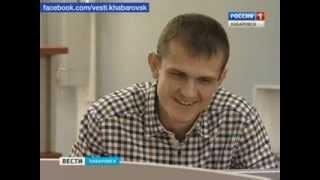 Вести-Хабаровск. ''Созвездие мужества''