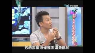 2012.09.13康熙來了完整版 台灣也有超道地港式美食?