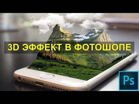 3D эффект в Photoshop. Картинка из телефона. Уроки фотошопа