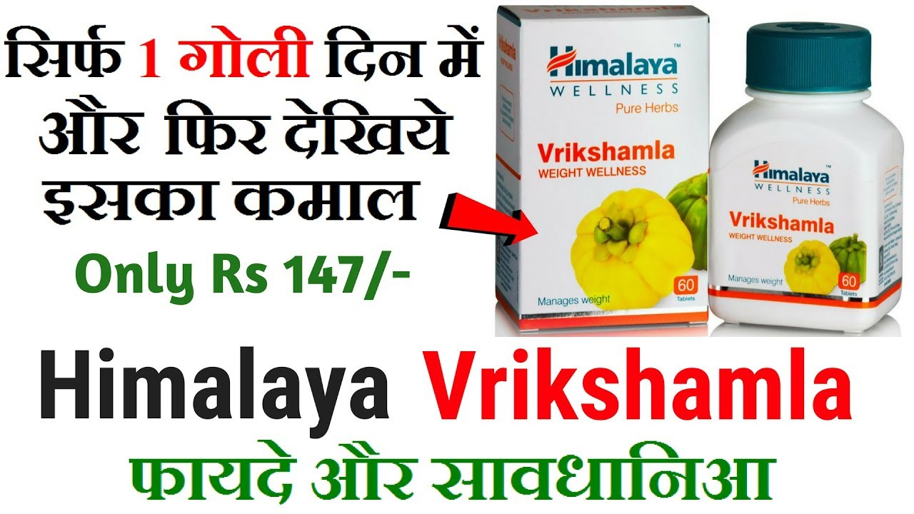 Himalaya Vrikshamla Benefits In Hindi Helps In Weight Loss
