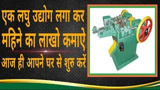 Wire Nail Manufacturing New Business Idea 2018,Small,Start up,Home Based,ProFitable, Creative,SMM