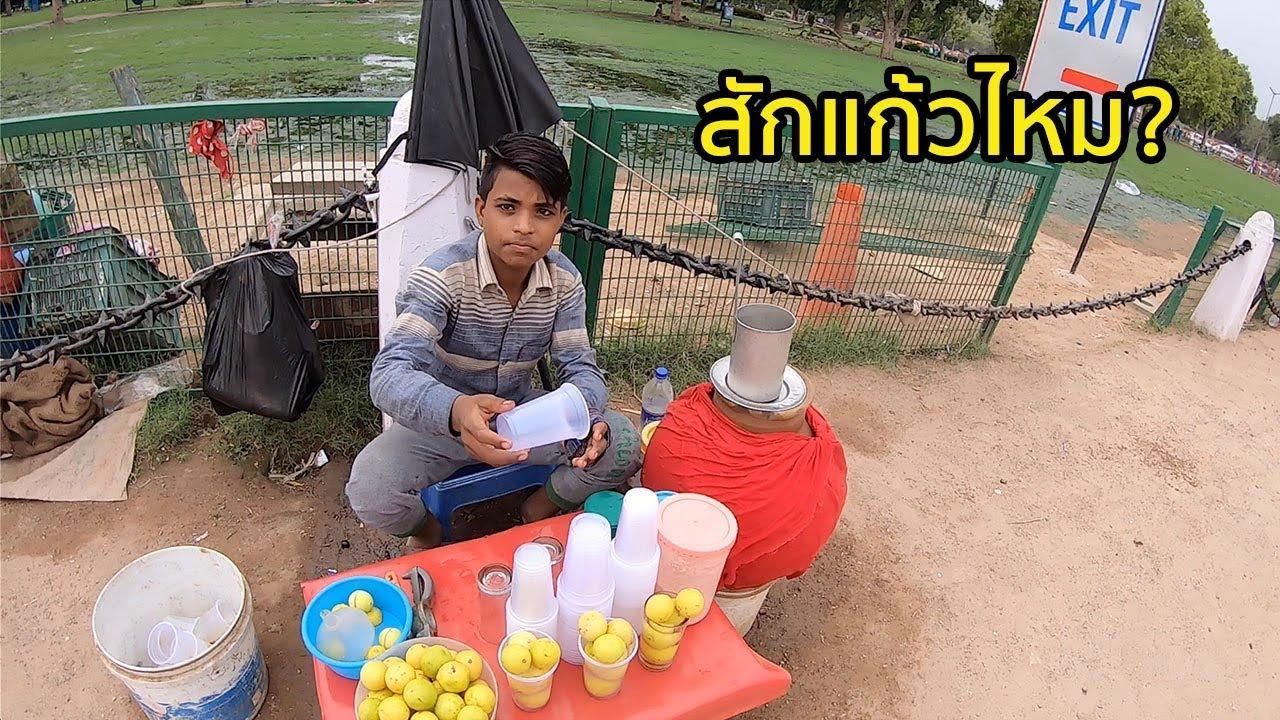 น้ำมะนาวโซดาอินเดีย แก้วละ 9 บาท!