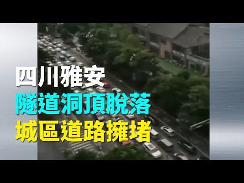 四川隧道洞顶内衬脱落 砸死一人 隧道被封闭 城区道路出现拥堵(图/视频)