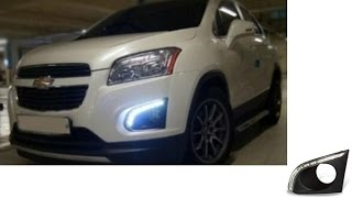 2015 and up Chevrolet Trax LED Daytime Running Lights