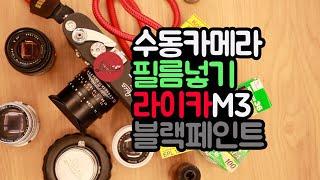레트로 필름 카메라 필름넣기 #3 (라이카 M3 필름 …