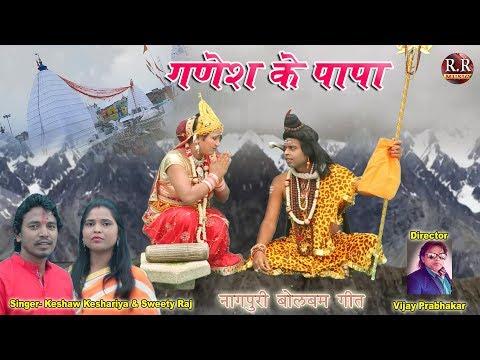 गणेश के पापा | Ganesh Ke Papa | बोल बम | New Bol Bam Song Video 2018 | Keshaw