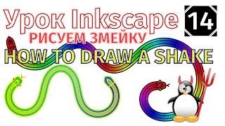 14.Урок inkscape:Рисуем Змейку/How to draw a snake