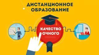Дистанционное образование в Университете Правительства Москвы
