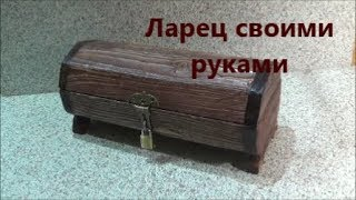 Ларец своими руками. Casket with own hands