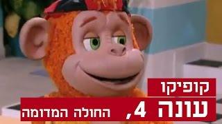 קופיקו עונה 4, פרק  16 - החולה המדומה