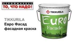 Евро Фасад - акриловая фасадная краска ТИККУРИЛА - краска по бетону, краска для стен, купить краску(Строймаркет