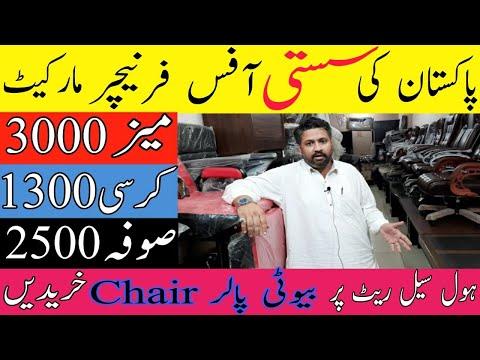 Office Furniture | Cheap Furniture Market In Karachi | Gharibabad Furniture Market In Karachi |