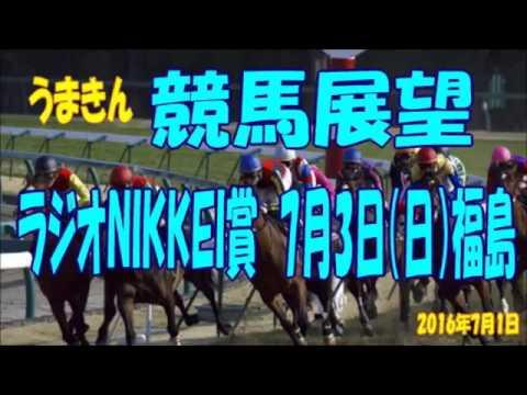 うまきん 競馬展望  ラジオNIKKEI賞 福島 7月3日(日)