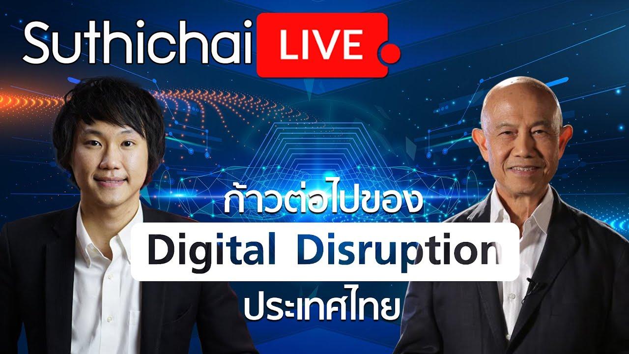 ก้าวต่อไปของ Digital Disruption ประเทศไทย : Suthichai live 11/11/2562