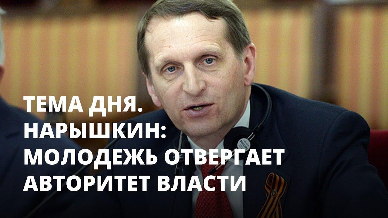Нарышкин: молодежь отвергает авторитет власти. Тема дня