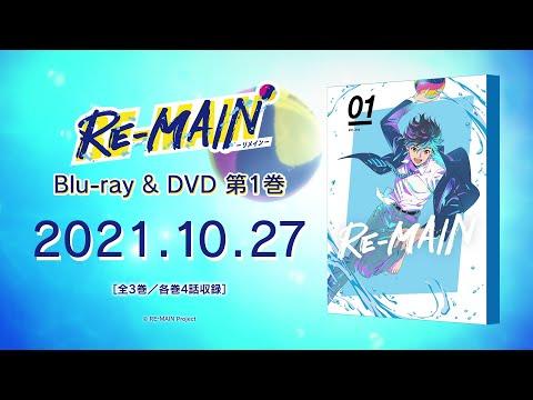 TVアニメ『RE-MAIN』 Blu-ray & DVD CM 第1巻 (type B)