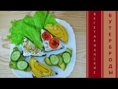 Быстрый рецепт БУТЕРБРОДЫ вегетарианские   ВЕГЕТАРИАНСКИЕ рецепты