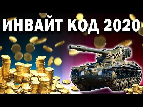 ИНВАЙТ КОД для РЕКРУТА 2020 💰 Золото, премиум танки и дни премиум аккаунта в World Of Tanks