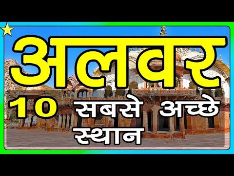 10 Amazing Places To Visit In Alwar 👈 | अलवर में घूमने के 10 प्रमुख स्थान | Hindi Video | #10ON10