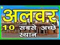 10 Best Places To Visit In Alwar | अलवर घूमने के 10 प्रमुख स्थान | Hindi Video | 10 ON 10