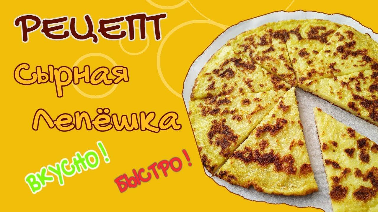 Сырная Лепёшка / БЫСТРЫЙ завтрак / ВКУСНО и просто / ИДЕАЛЬНЫЙ перекус