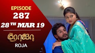 ROJA Serial | Episode 287 | 28th Mar 2019 | Priyanka | SibbuSuryan | SunTV Serial | Saregama TVShows