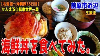 【せんまる】海鮮丼を食べてみた。福岡県前原市。【北海道~沖縄旅35日目】