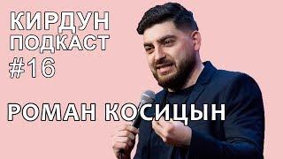 Кирдун Подкаст #16 Роман Косицын