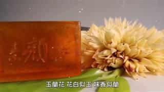 不敢相信!!鮮採玉蘭花入皂,每公克最低只要0.56元!
